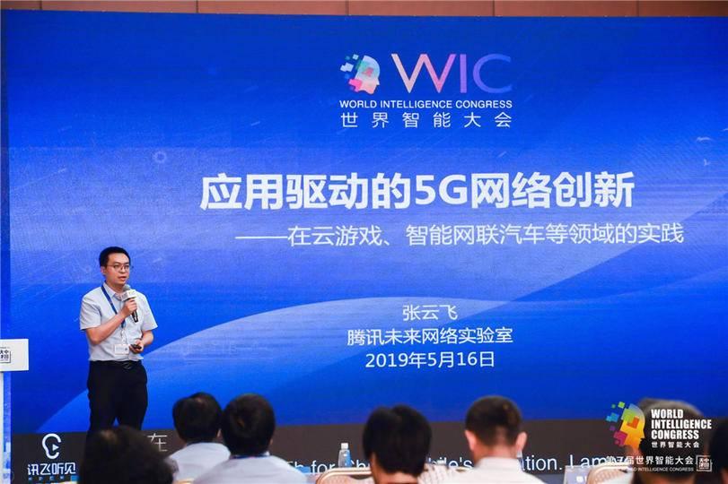 5G产业发展高峰论坛-现场图片