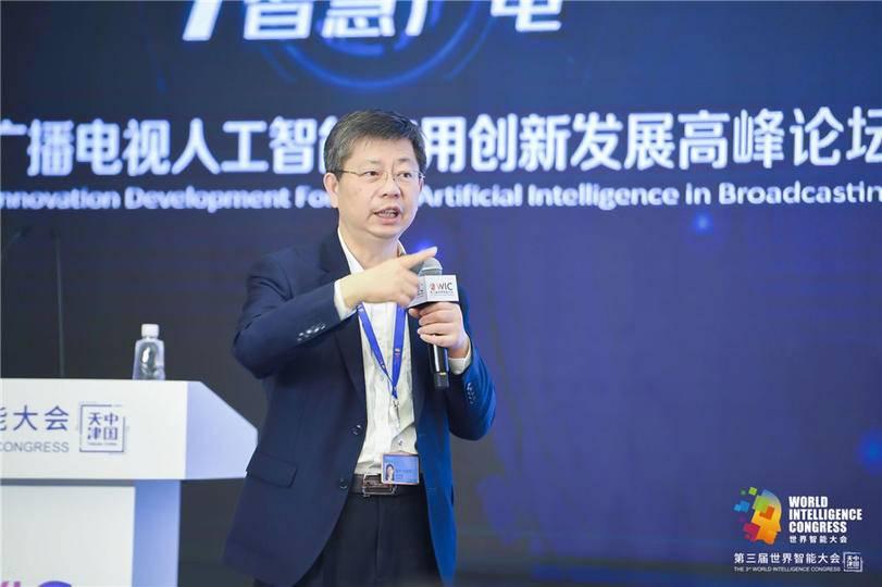 """""""AI赋能智慧广电""""首届广播电视人工智能应用创新发展高峰论坛-现场图片"""