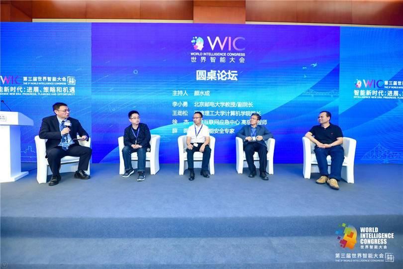 人工智能与安全高峰论坛-现场图片