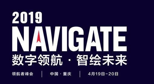 H3C 2019 Navigate 領航者峰會-現場圖片